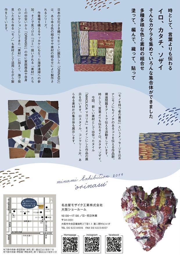 ORINASU カケラのカケラ DAY:2019,10/3(木)ー10/31(木)  MINAMI