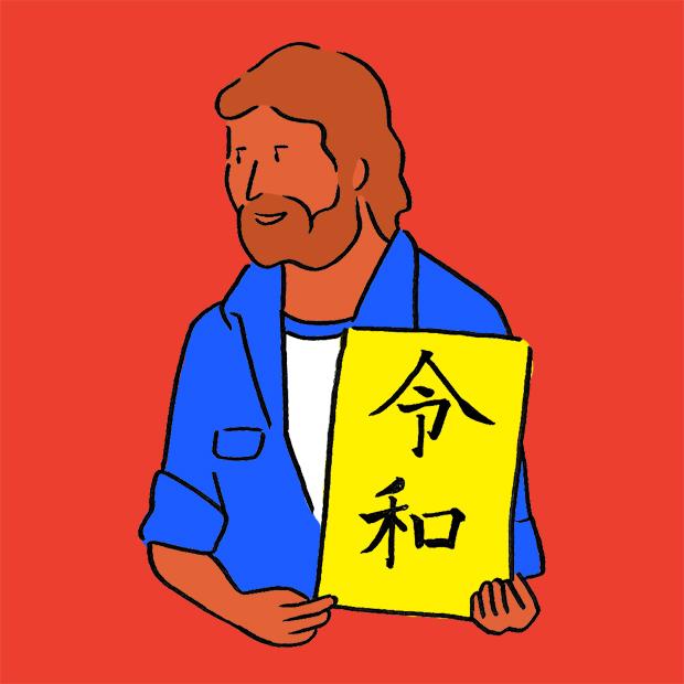 HIroshi Masuda 新元号 平成 令和 小渕恵三 菅官房長官 エリック・クラプトン いとしのレイラ Eric Clapton  Layla