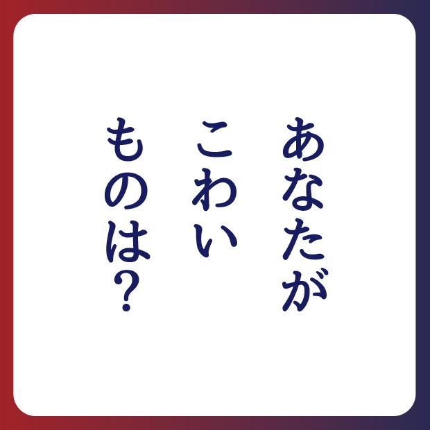 The U web magazine ウェブマガジン 100人100答 あなたがこわいものは?